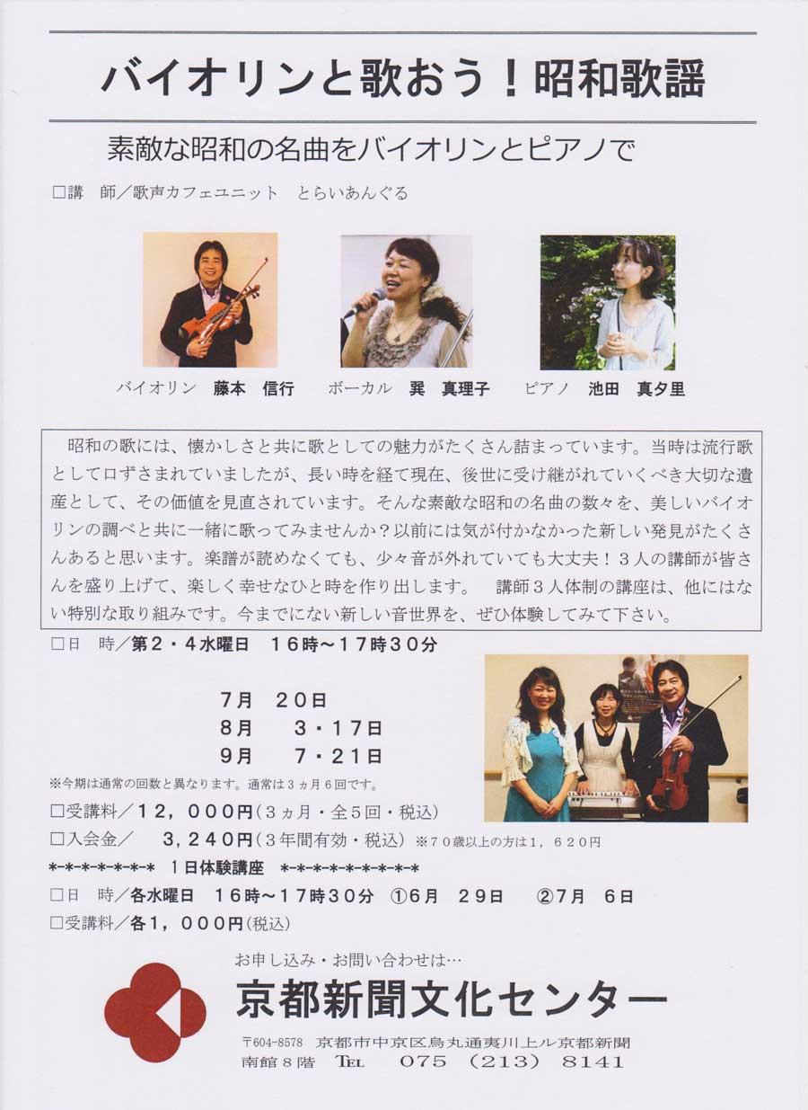 京都新聞文化講座開講!